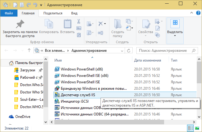 Создание FTP сервера средствами Windows 7, 8.1, 10 - Lokalftp